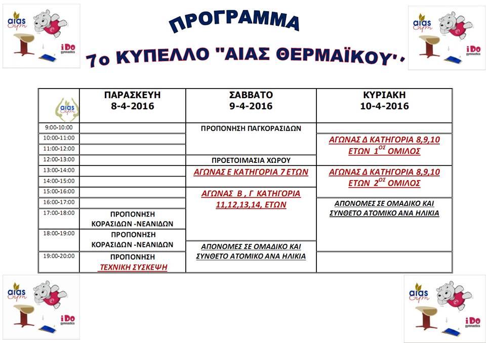 aias-program