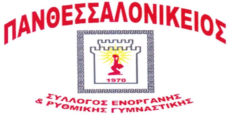 panthessalonikeios800x400