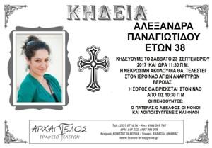 Αύριο (Σάββατο 23/09) κηδεύεται στη Βέροια η Αλεξάνδρα Παναγιωτίδου – Κάβουρα