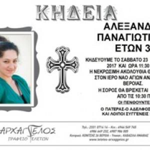 kideia_alexandra_kavoura - Αντιγραφή