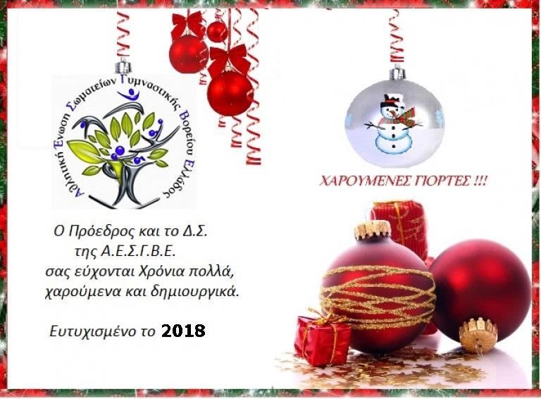 XRISTOUGENNA 2017 KARTA AESGVE 768x566