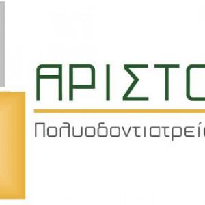 aristoteleio-poliodontiatreio