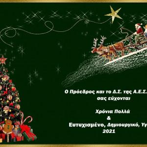 christmas card 2020_