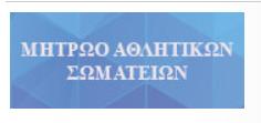 Μητρώο Αθλητικών Σωματείων. Χορήγηση βεβαιώσεων για τη χρήση αθλητικών εγκαταστάσεων των Ε.Α.Κ. Θεσσαλονίκης