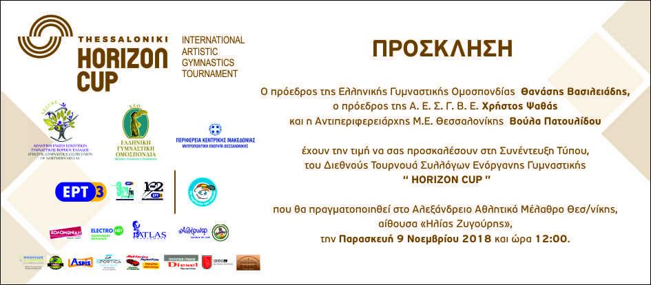 """Την Παρασκευή (09/11) στις 12:00 η Συνέντευξη Τύπου του """"Horizon Cup"""""""