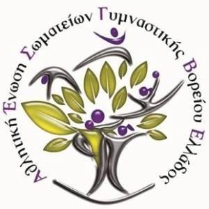 Εγκρίθηκε ομόφωνα ο διοικητικός και οικονομικός απολογισμός της ΑΕΣΓΒΕ