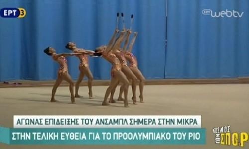 Η εμφάνιση του ελληνικού ανσάμπλ στη Μίκρα (video)